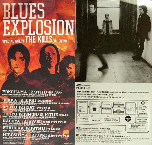 Blues Explosion - Japan Tour 2004 (FLYER, JAPAN)
