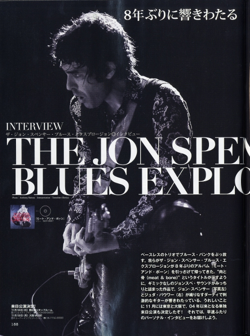The Jon Spencer Blues Explosion - Guitar Magazine: Interview (PRESS, JAPAN)