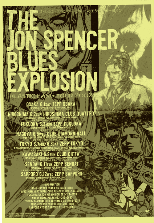 Jon Spencer Blues Explosion - Plastic Fang Tour 2002 (ADVERT, JAPAN)