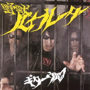Guitar Wolf - Beast Vibrator (CD, JAPAN)