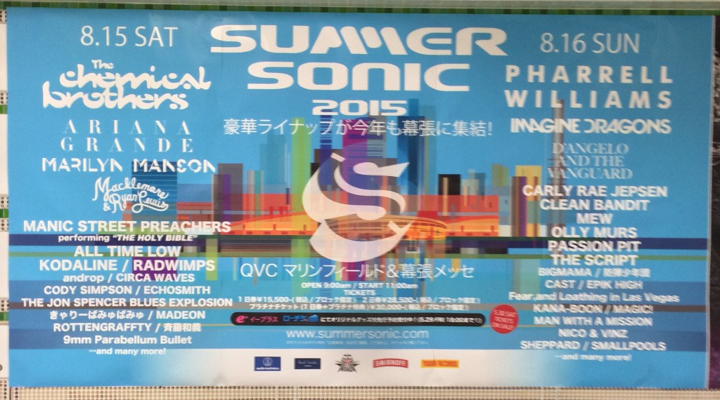The Jon Spencer Blues Explosion - Summer Sonic Festival, Tokyo, Japan (15 August 2015)