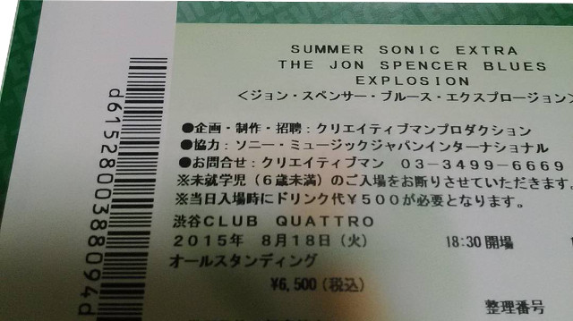 The Jon Spencer Blues Explosion – Club Quattro, Shibuya, Tokyo, Japan (18 August 2015)