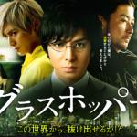 Grasshopper (FILM, JAPAN)
