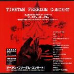 V/A feat. The Jon Spencer Blues Explosion / Cibo Matto – Tibetan Freedom Concert (ADVERTISEMENT, JAPAN)