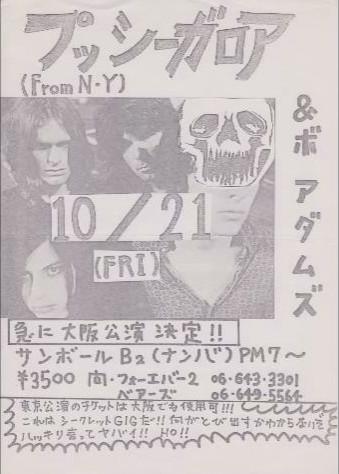 Pussy Galore - Sunhall, Osaka, Japan (21 October 1988)